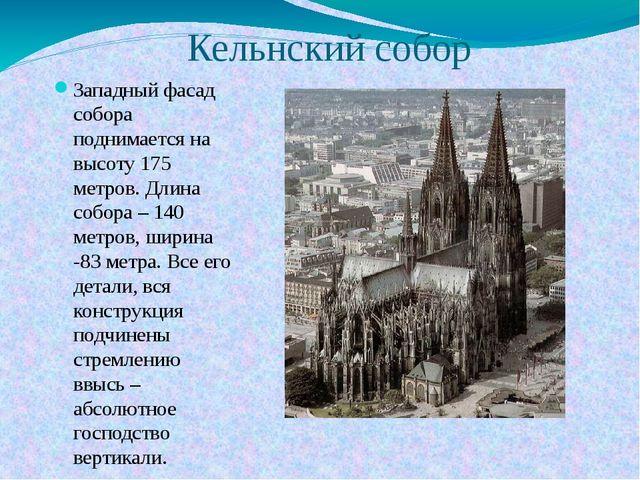 Кельнский собор Западный фасад собора поднимается на высоту 175 метров. Длина...