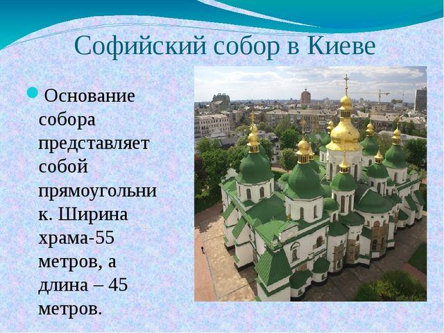 Софийский собор в Киеве Основание собора представляет собой прямоугольник. Ши...