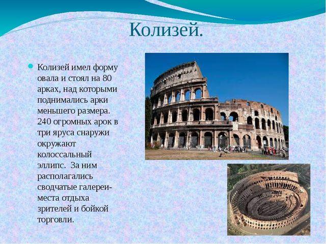Колизей. Колизей имел форму овала и стоял на 80 арках, над которыми поднимали...
