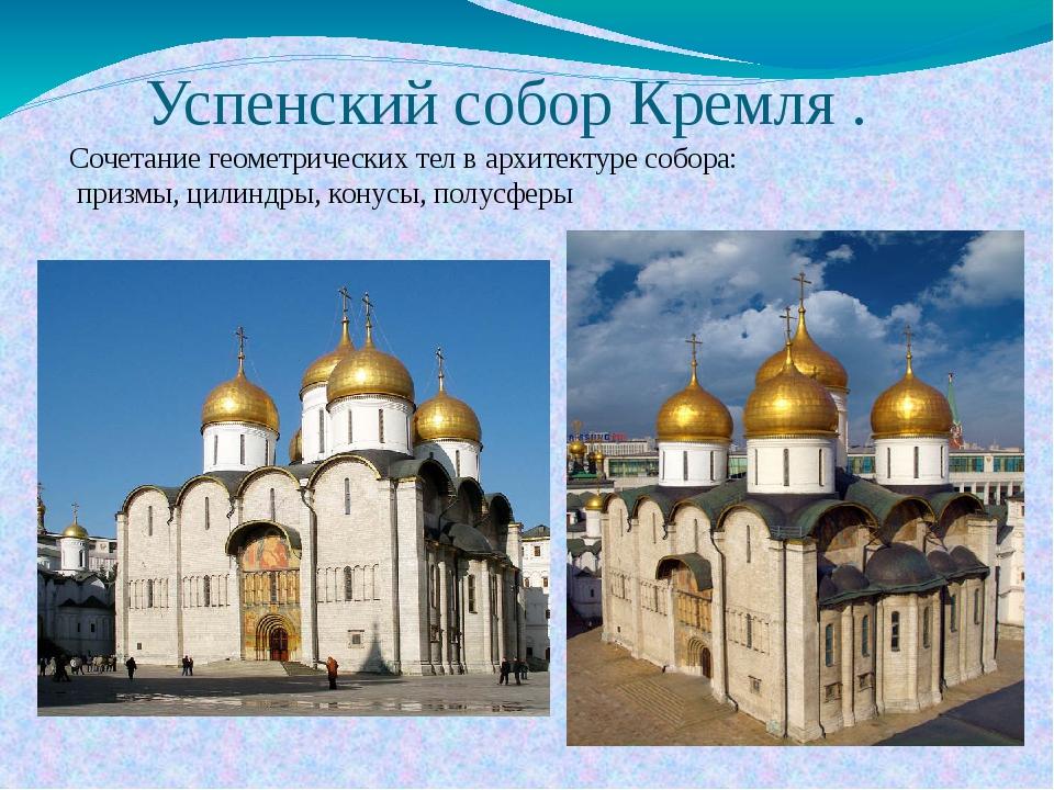 Успенский собор Кремля . Сочетание геометрических тел в архитектуре собора: п...