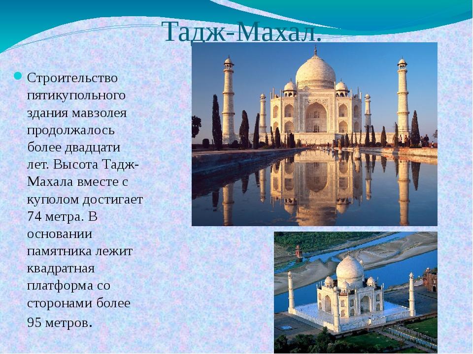Тадж-Махал. Строительство пятикупольного здания мавзолея продолжалось более д...