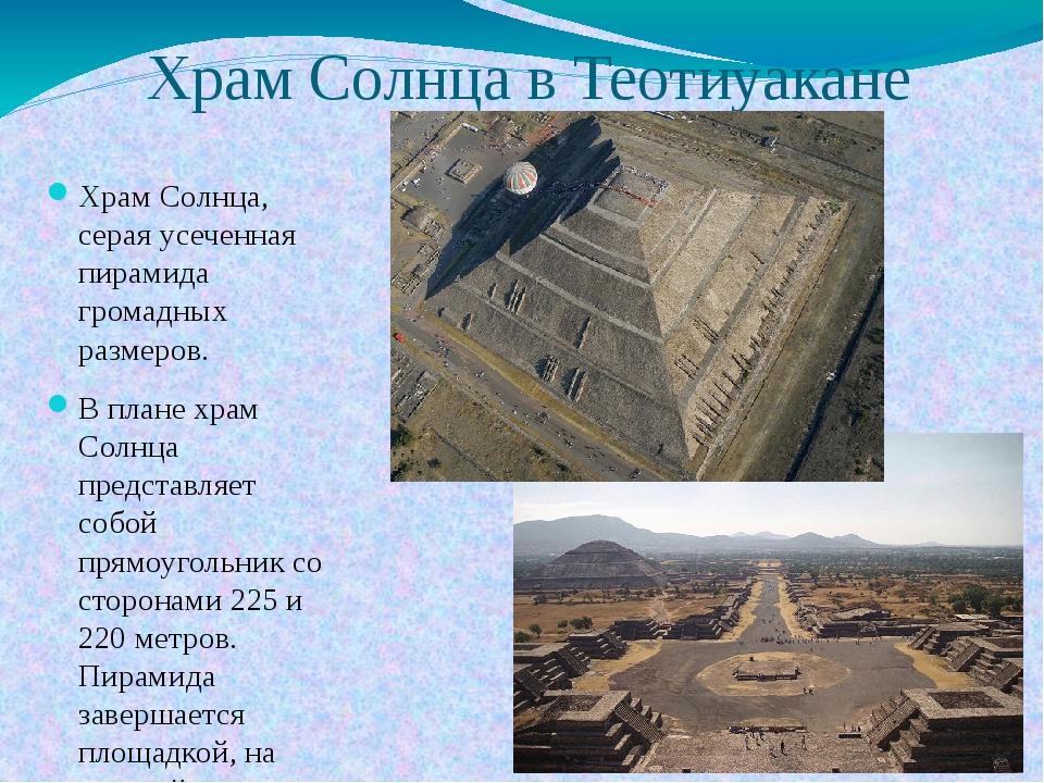 Храм Солнца в Теотиуакане Храм Солнца, серая усеченная пирамида громадных раз...