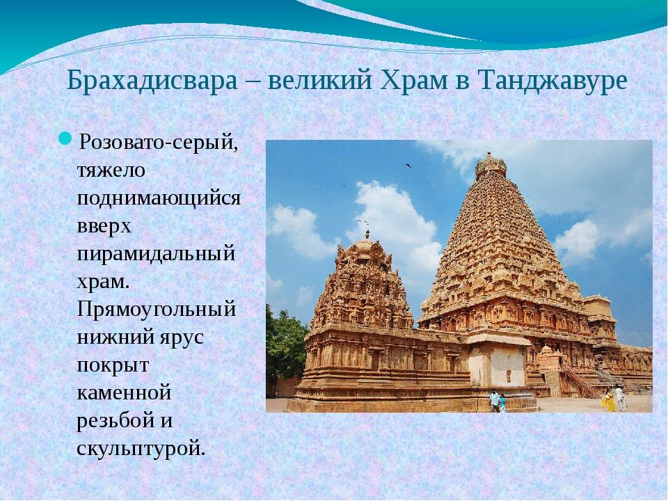 Брахадисвара – великий Храм в Танджавуре Розовато-серый, тяжело поднимающийся...