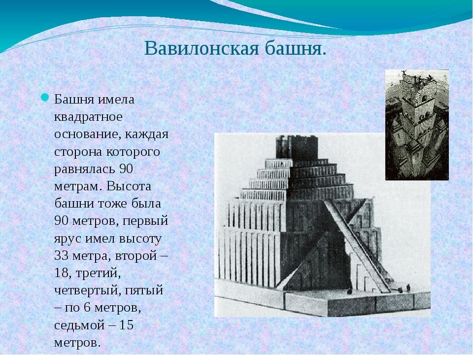 Вавилонская башня. Башня имела квадратное основание, каждая сторона которого...