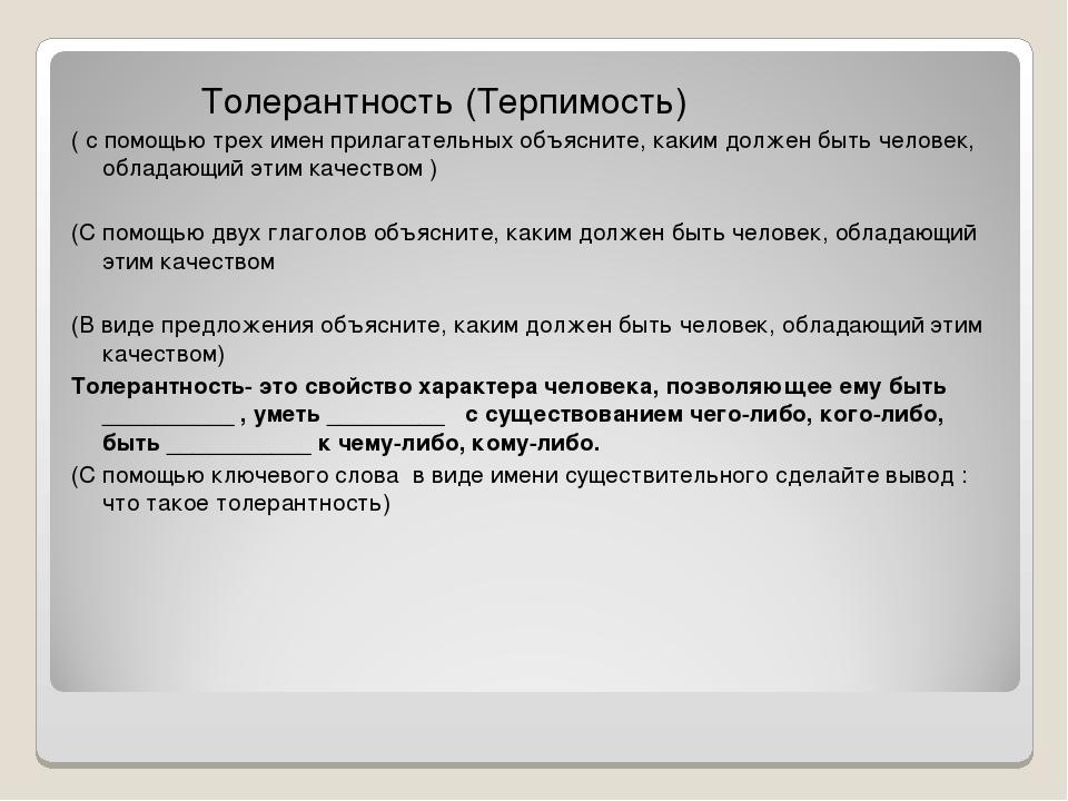 Толерантность (Терпимость) ( с помощью трех имен прилагательных объясните, к...