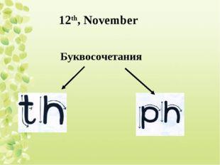 12th, November Буквосочетания