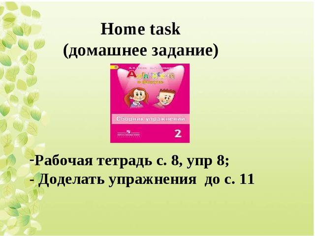 Home task (домашнее задание) Рабочая тетрадь с. 8, упр 8; - Доделать упражнен...