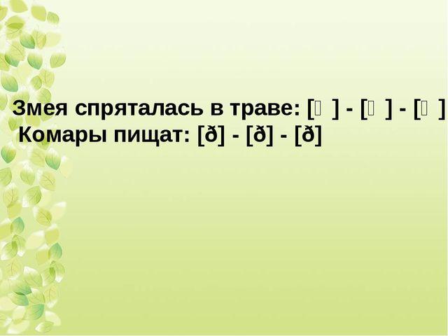 Змея спряталась в траве: [Ɵ] - [Ɵ] - [Ɵ] Комары пищат: [ð] - [ð] - [ð]