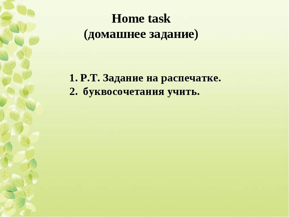 Home task (домашнее задание) Р.Т. Задание на распечатке. буквосочетания учить.