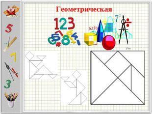 Геометрическая