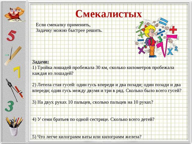 Смекалистых Если смекалку применить, Задачку можно быстрее решить. Задачи: 1)...
