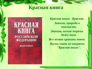 Красная книга Красная книга - Красная. Значит, природа в опасности. Значит, н