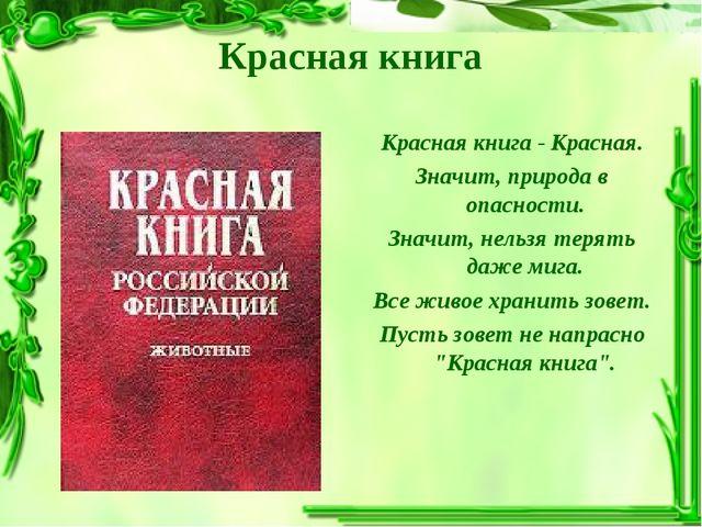 Красная книга Красная книга - Красная. Значит, природа в опасности. Значит, н...