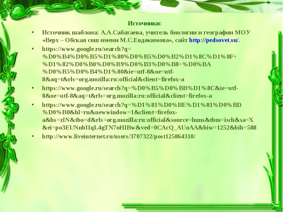 Источники: Источник шаблона: А.А.Сабатаева, учитель биологии и географии МОУ...