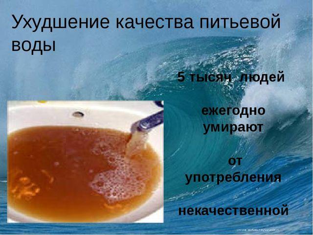 Ухудшение качества питьевой воды 5 тысяч людей ежегодно умирают от употребле...