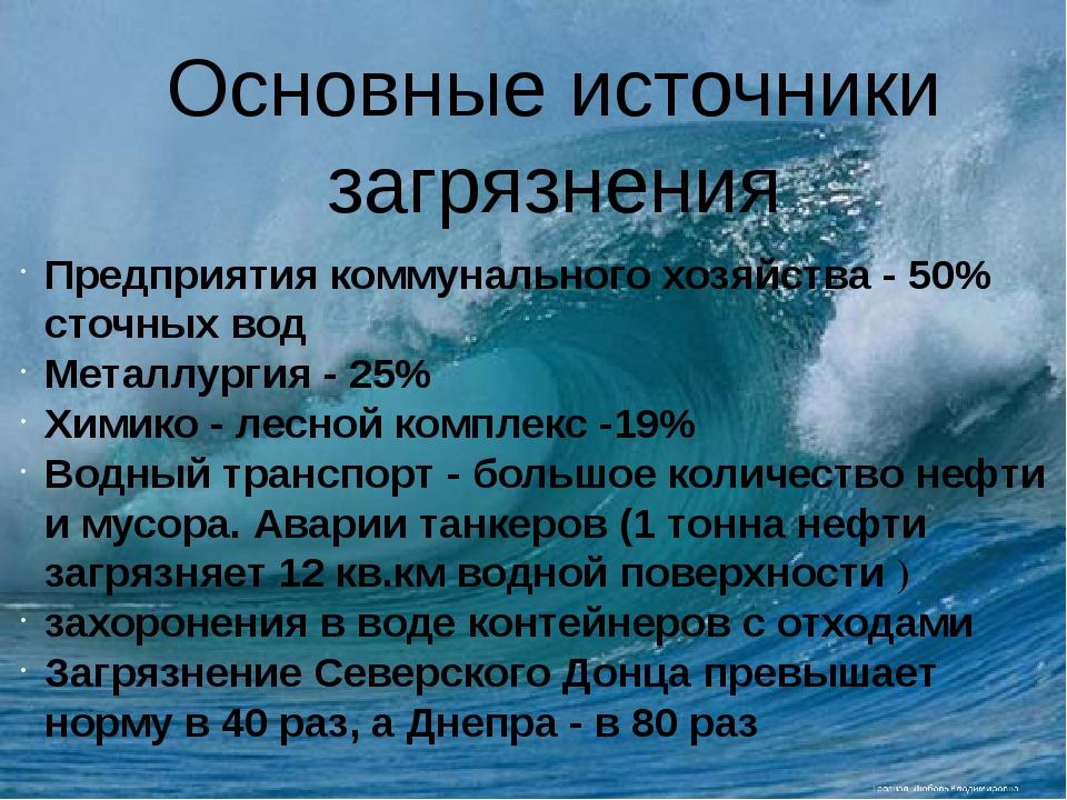 Основные источники загрязнения Предприятия коммунального хозяйства - 50% сточ...