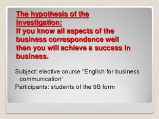 The hypothesis of the investigation: If you know all aspects of the business