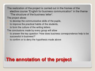 The annotation of the project The realization of the project is carried out i