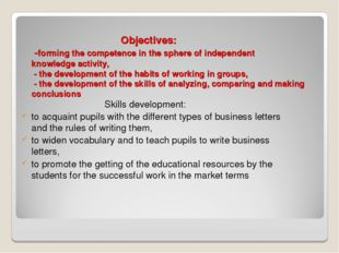 Objectives: -forming the competence in the sphere of independent knowledge a