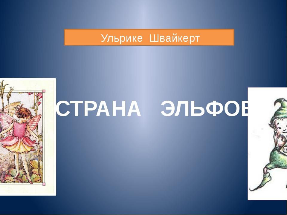 Ульрике Швайкерт СТРАНА ЭЛЬФОВ