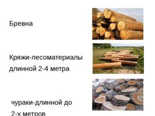 Бревна Кряжи-лесоматериалы длинной 2-4 метра чураки-длинной до 2-х метров