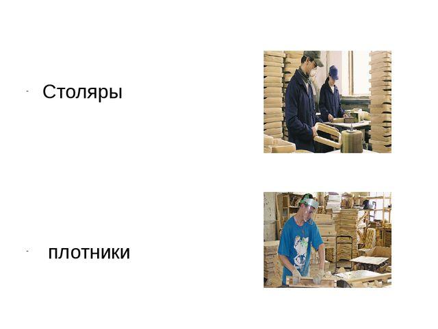 Столяры плотники