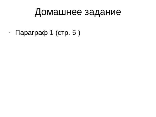 Домашнее задание Параграф 1 (стр. 5 )