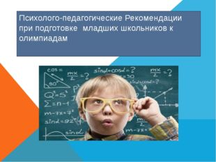 Психолого-педагогические Рекомендации при подготовке младших школьников к оли