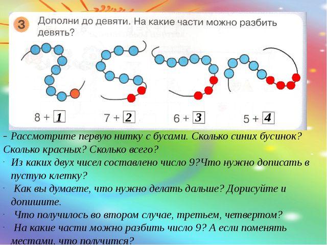 - Рассмотрите первую нитку с бусами. Сколько синих бусинок? Сколько красных?...