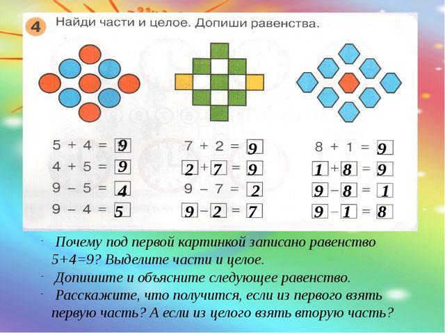 Почему под первой картинкой записано равенство 5+4=9? Выделите части и целое...