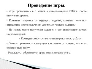 Проведение игры. - Игра проводилась в 5 этапов в январе-феврале 2016 г., посл