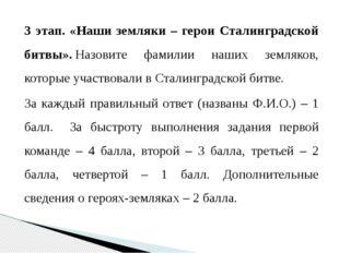 3 этап. «Наши земляки – герои Сталинградской битвы».Назовите фамилии наших з