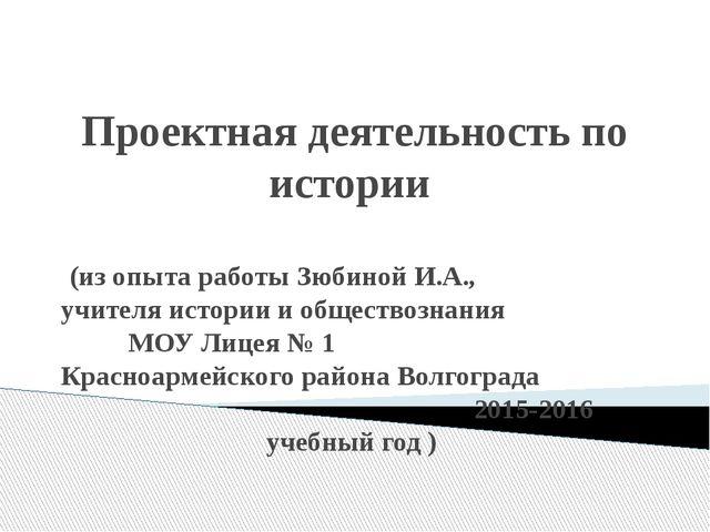 Проектная деятельность по истории (из опыта работы Зюбиной И.А., учителя исто...