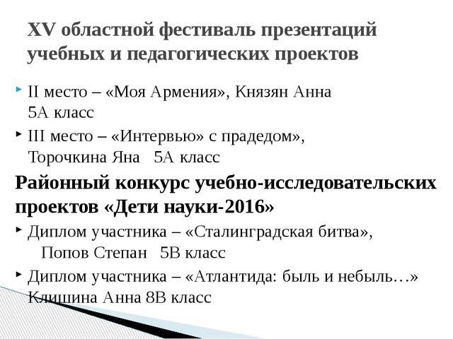 II место – «Моя Армения», Князян Анна 5А класс III место – «Интервью» с праде...