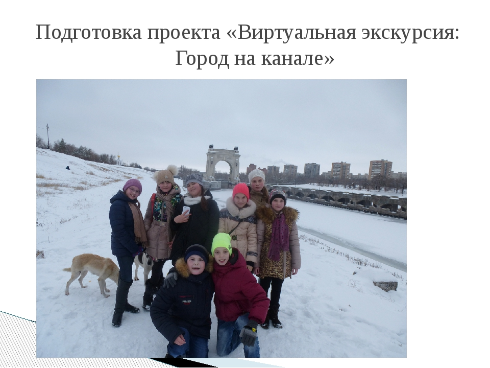 Подготовка проекта «Виртуальная экскурсия: Город на канале»