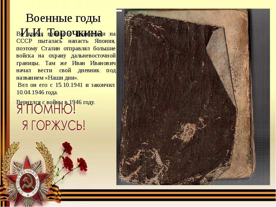 Военные годы И.И. Торочкина Во время войны с фашистами на СССР пыталась напас...