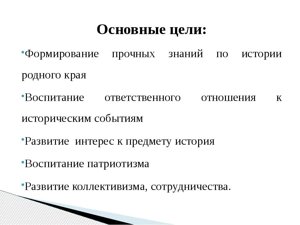 Основные цели: Формирование прочных знаний по истории родного края Воспитание...