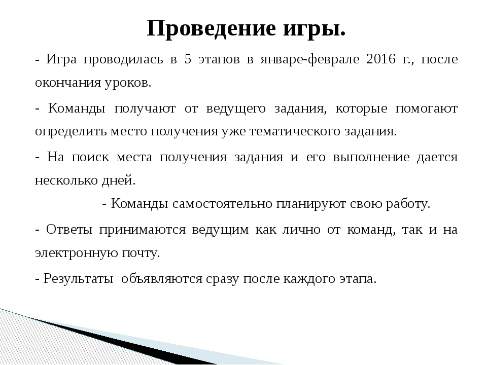 Проведение игры. - Игра проводилась в 5 этапов в январе-феврале 2016 г., посл...