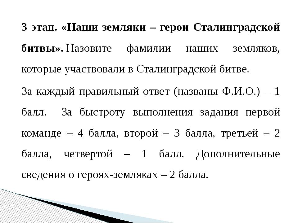 3 этап. «Наши земляки – герои Сталинградской битвы».Назовите фамилии наших з...