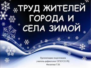 Презентацию подготовила учитель-дефектолог ОГКУСО РЦ Филатова Т.В.