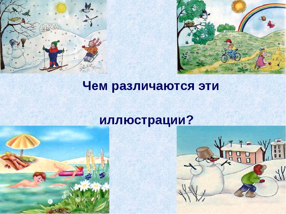 Чем различаются эти иллюстрации?