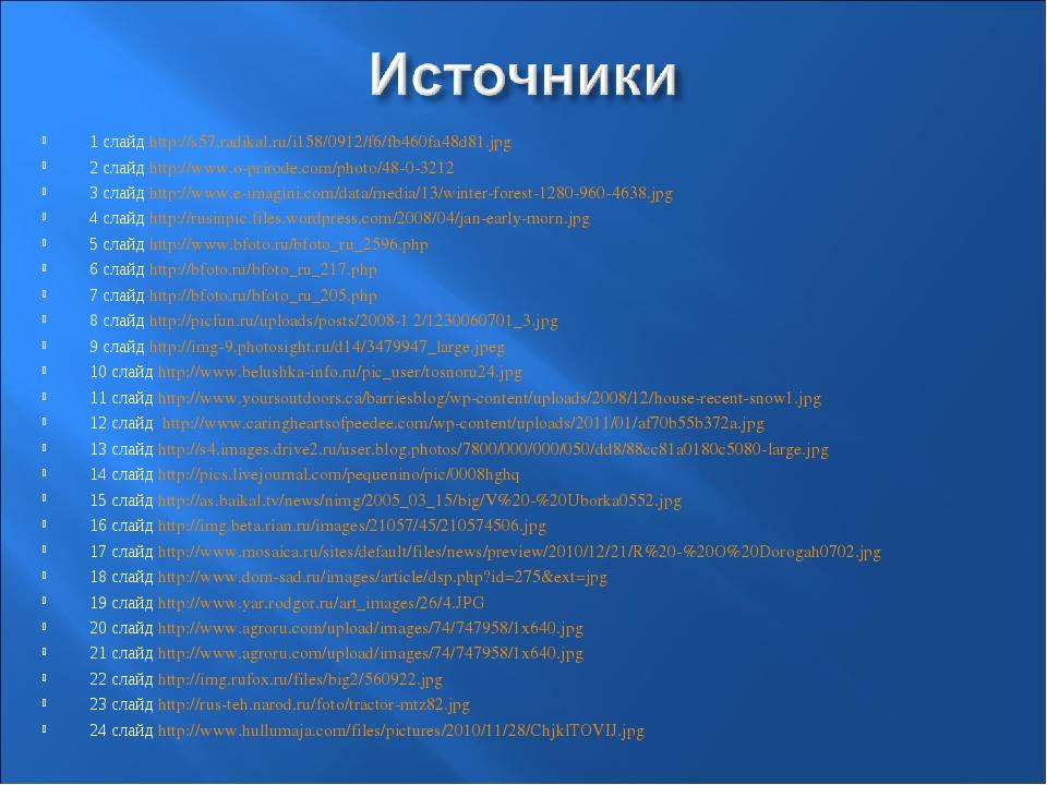 1 слайд http://s57.radikal.ru/i158/0912/f6/fb460fa48d81.jpg 2 слайд http://w...
