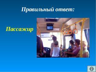 Правильный ответ: Пассажир