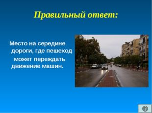 Правильный ответ: Место на середине дороги, где пешеход может переждать движе
