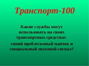 Транспорт-100 Какие службы могут использовать на своих транспортных средствах