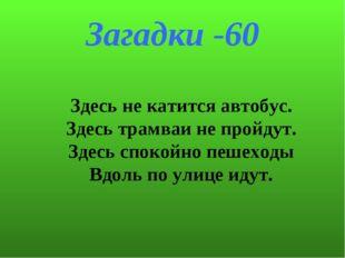 Загадки -60 Здесь не катится автобус. Здесь трамваи не пройдут. Здесь спокойн