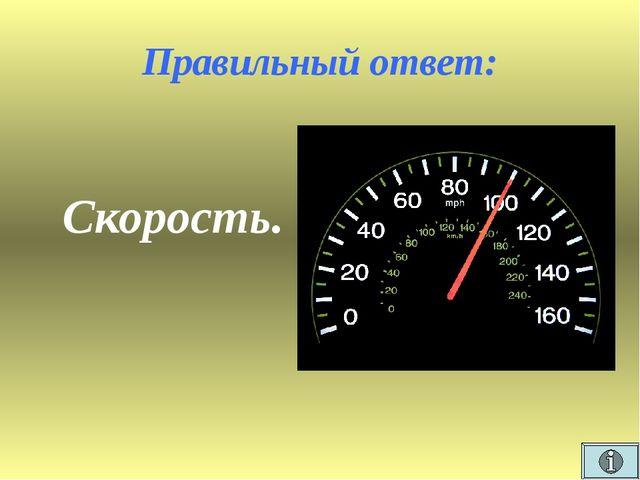 Правильный ответ: Скорость.