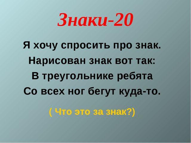 Знаки-20 Я хочу спросить про знак. Нарисован знак вот так: В треугольнике реб...