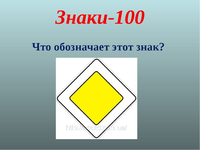 Знаки-100 Что обозначает этот знак?
