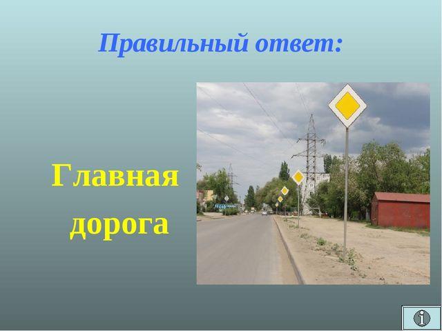Правильный ответ: Главная дорога
